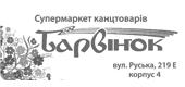 barvinok_1